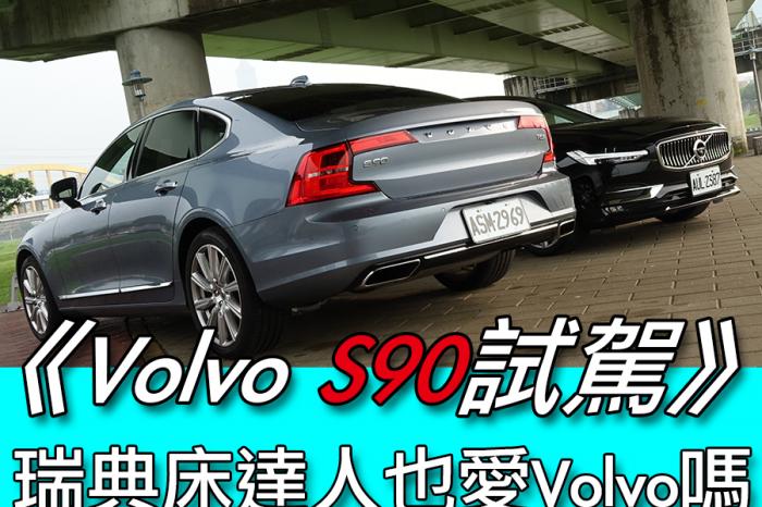 《Volvo S90試駕》瑞典床達人也愛嗎?