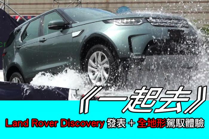 《一起去》Land Rover Discovery發表+全地形駕馭體驗