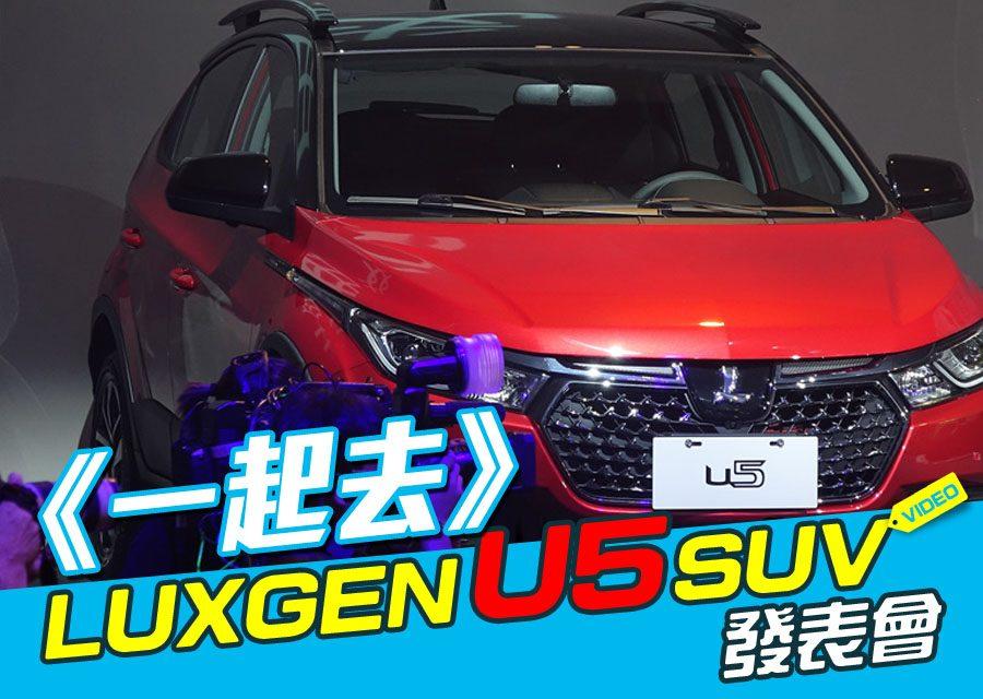 《一起去》LUXGEN U5 SUV發表會