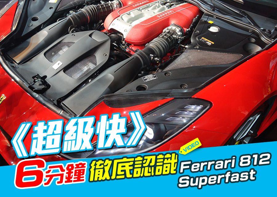 《6分鐘徹底認識》Ferrari 812 Superfast