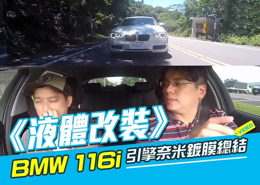 【液體改裝】BMW 116i引擎奈米鍍膜總結