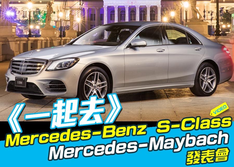 《一起去》賓士S-Class & Mercedes-Maybach發表會