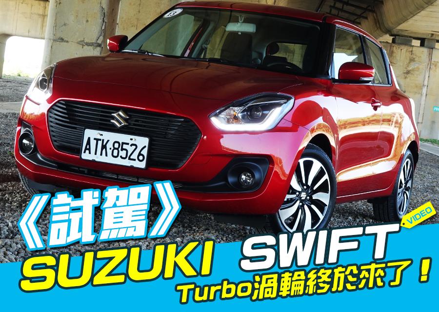 《SUZUKI SWIFT試駕》Turbo渦輪終於來了!