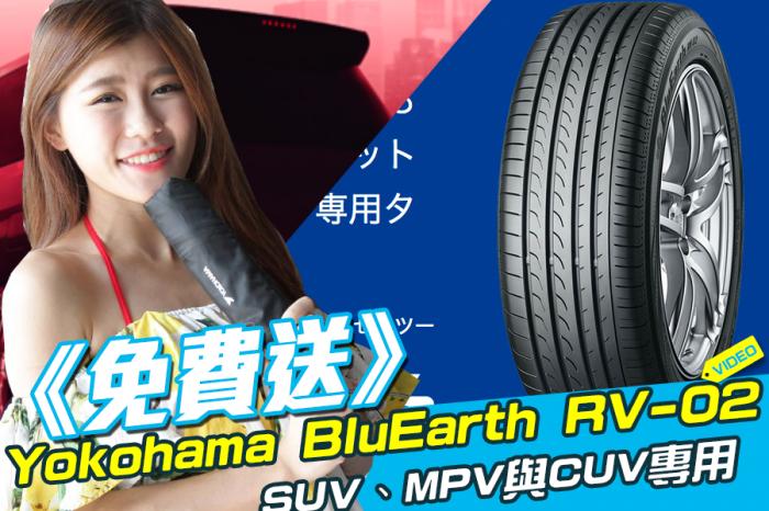 《免費送》Yokohama BluEarth RV-02環保胎!