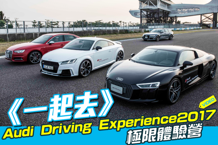 Audi Driving Experience2017 極限體驗營