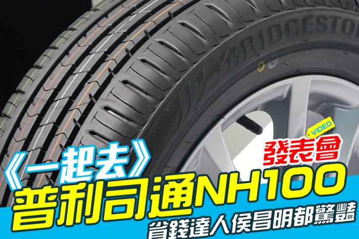 《一起去》普利司通NH100發表會