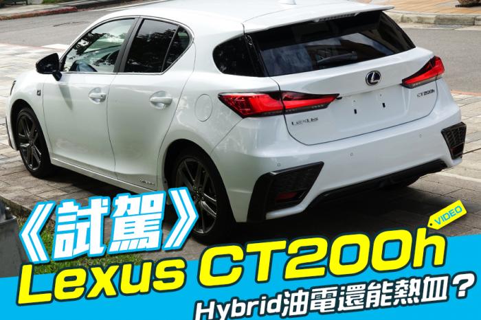 《Lexus CT200h試駕》Hybrid油電還能熱血?