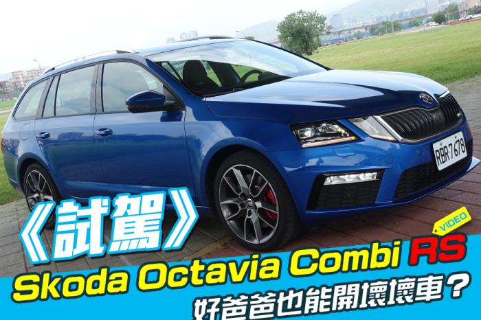《Skoda Octavia Combi RS試駕》好爸爸的壞壞車