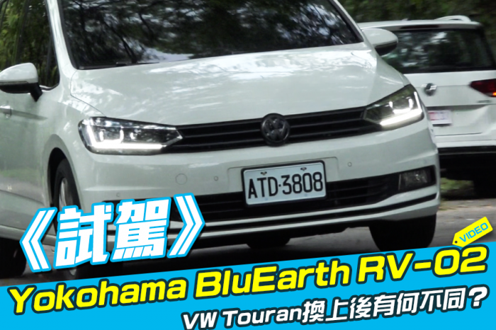 《Yokohama BluEarth RV-02》換胎試駕