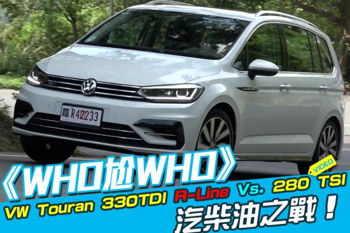 《WHO尬WHO》VW Touran柴油R-Line Vs.汽油Comfortline