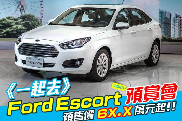 《一起去》Ford Escort預賞會