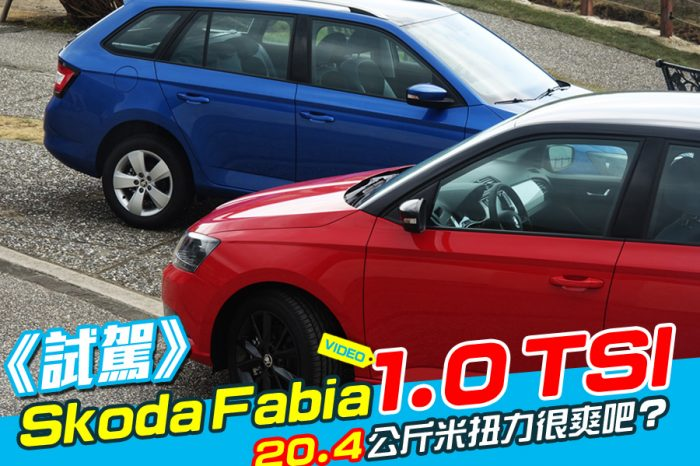 《Skoda Fabia 1.0 TSI試駕》