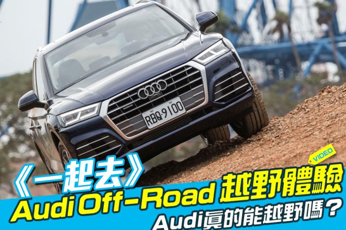 《一起去》Audi Off-Road越野體驗