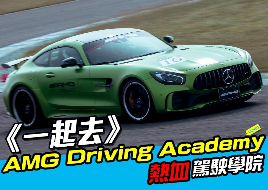 《一起去》Mercedes-Benz超熱血 AMG駕駛學院