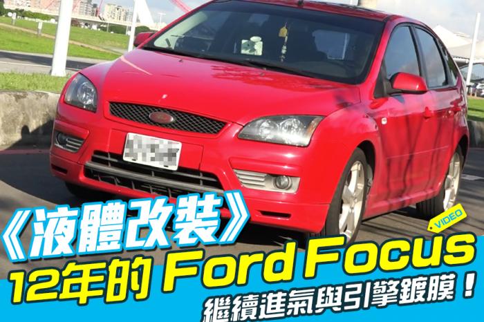 《液體改裝》12年Ford Focus繼續進氣與引擎鍍膜!