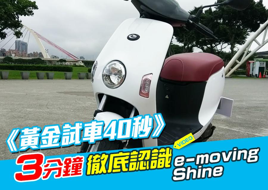 《黃金試車40秒》電動機車大革命 e-moving Shine