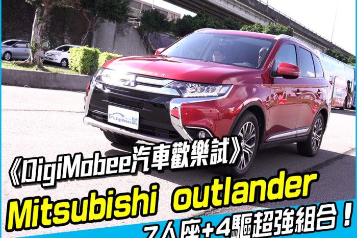 《DigiMobee汽車歡樂試》Mitsubishi Outlander