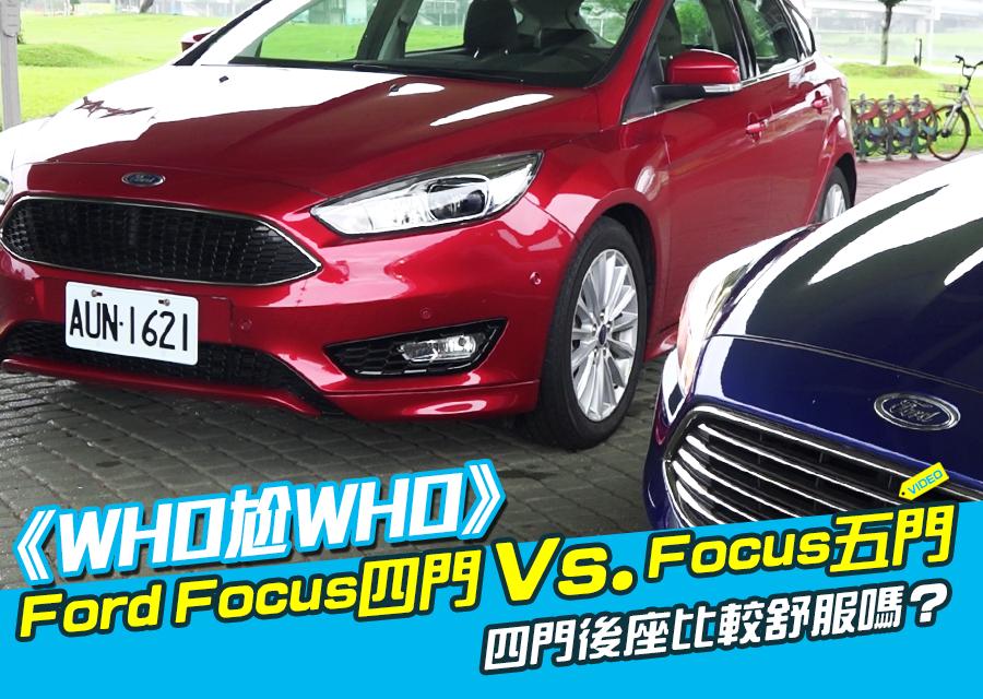 《WHO尬WHO》Ford Focus四門 Vs. Focus五門