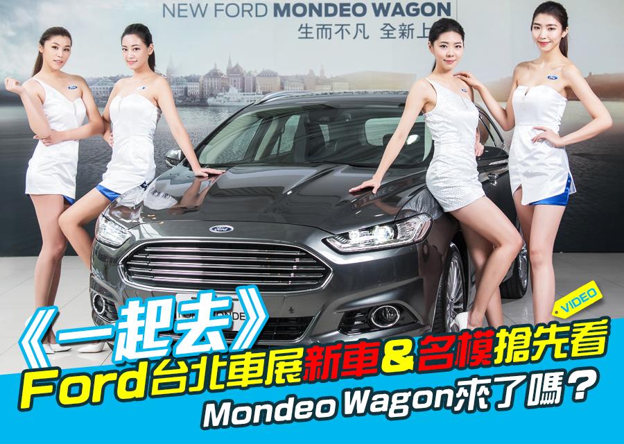 《一起去》Ford台北車展新車&名模搶先看