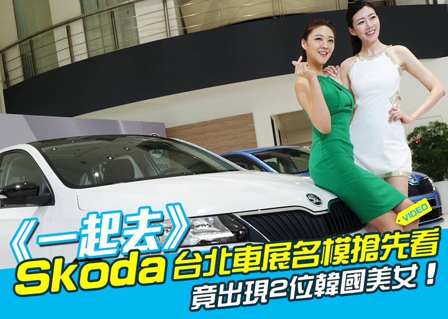 《一起去》Skoda台北車展名模搶先看
