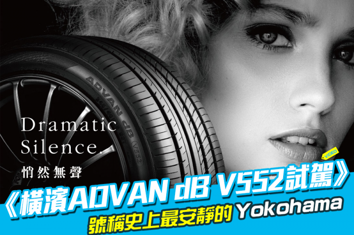 《橫濱ADVAN dB V552頂級性能胎試駕》