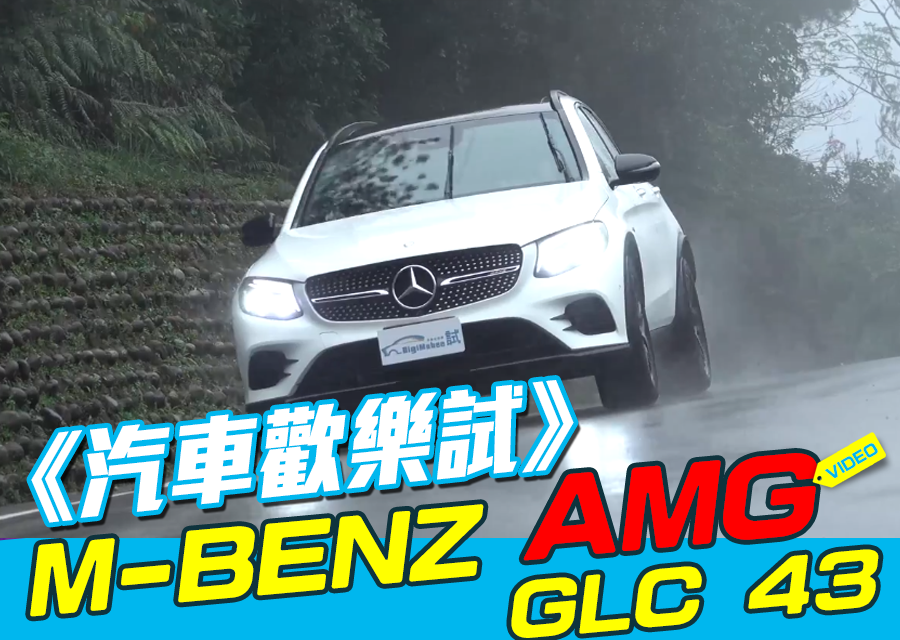 《DigiMobee汽車歡樂試》Mercedes-AMG GLC43 4MATIC
