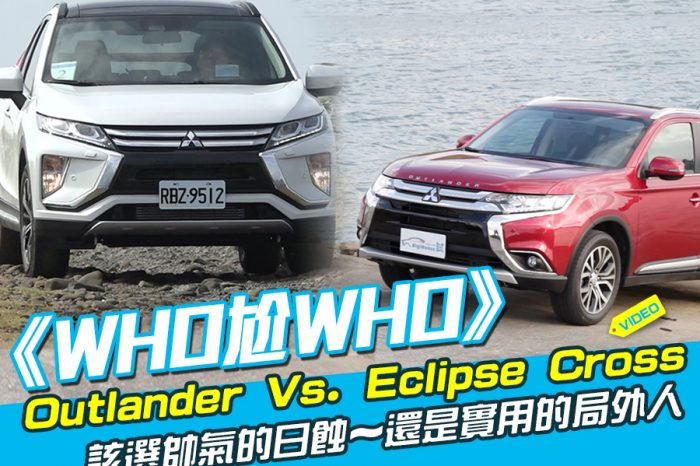 《WHO尬WHO》Outlander Vs. Eclipse Cross