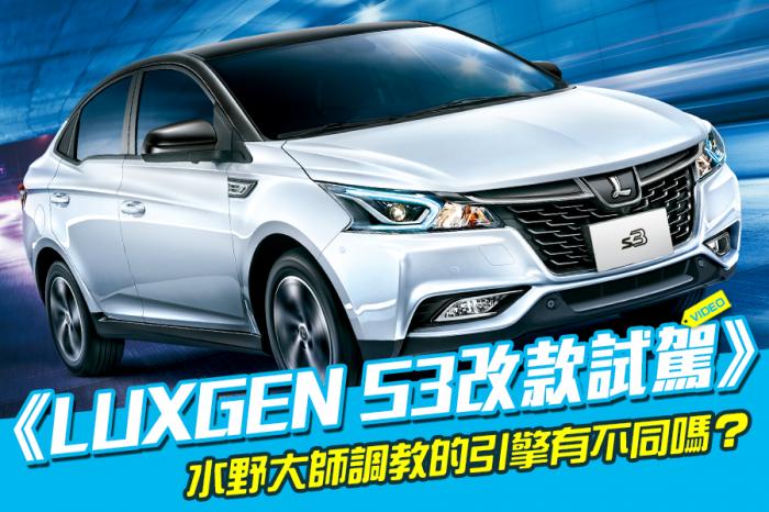 《LUXGEN S3改款試駕》