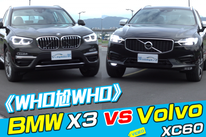 《who尬who》BMW X3 Vs. Volvo XC60