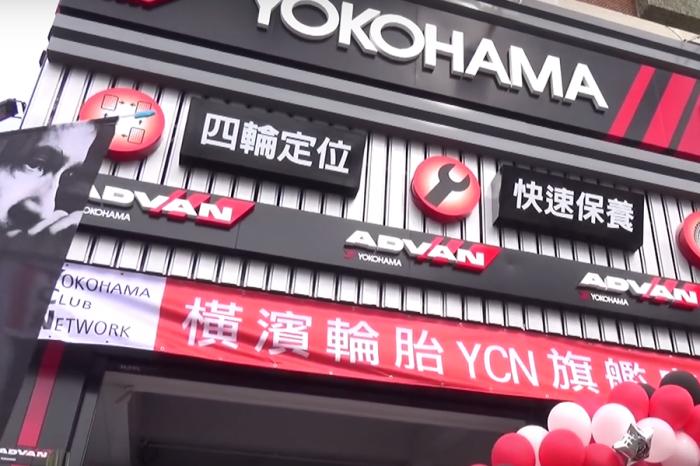 【工商服務】橫濱輪胎高雄YCN加盟店開幕:聯豐宇輪胎、展軒汽車