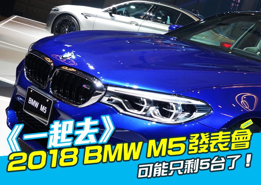 《一起去》2018 BMW M5發表會