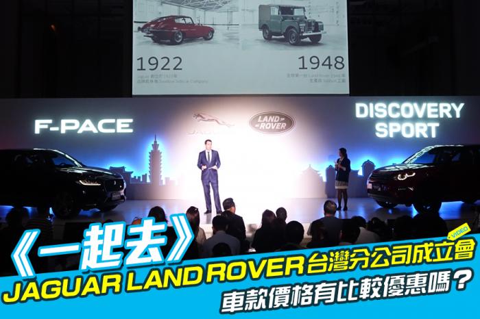 《一起去》JAGUAR LAND ROVER台灣分公司成立會