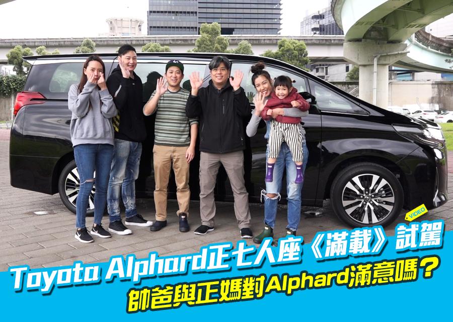 Toyota Alphard正七人座《滿載》試駕!素人真心講