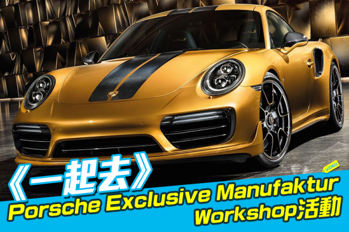 《一起去》「Porsche Exclusive Manufaktur」Workshop活動
