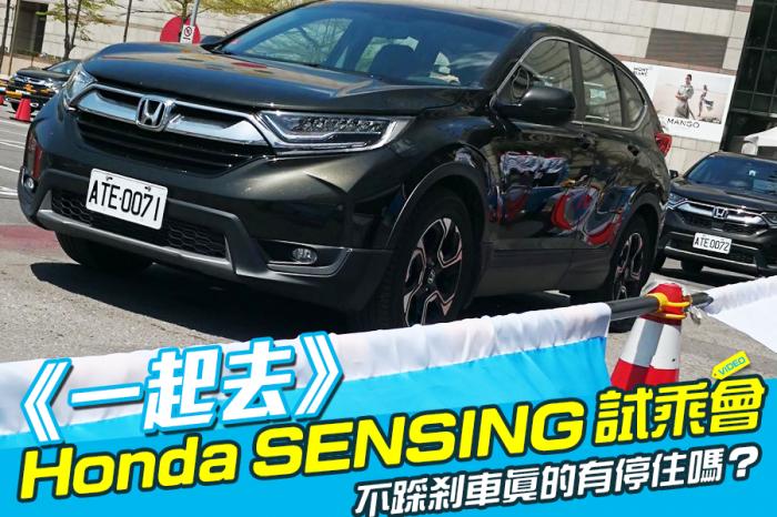 《一起去》Honda SENSING試乘會
