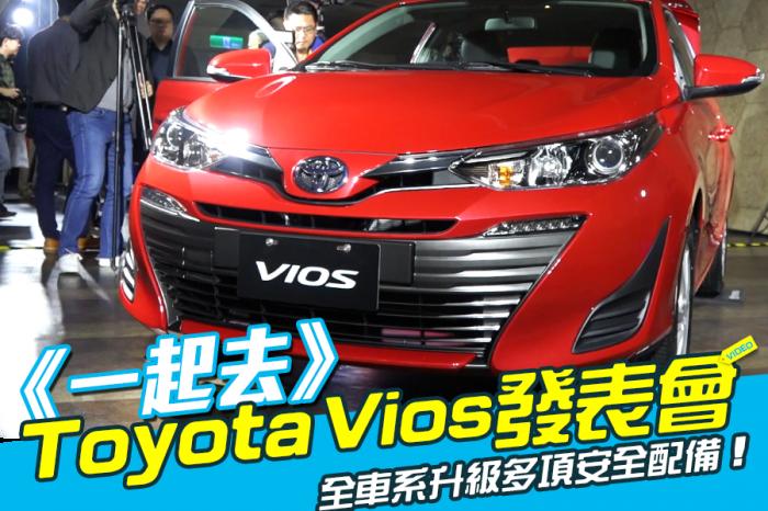 《一起去》Toyota All New Vios發表會
