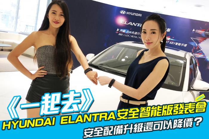 《一起去》HYUNDAI ELANTRA安全智能版發表會