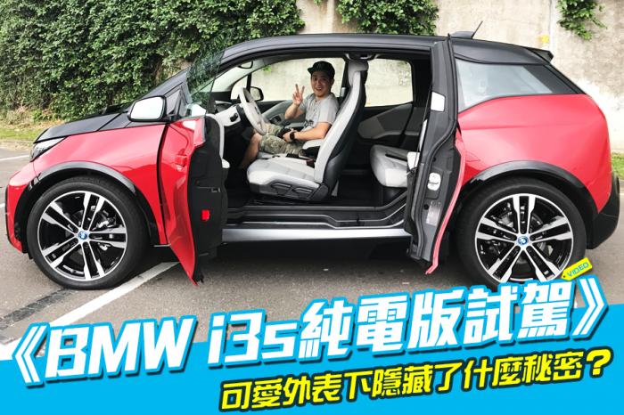 《BMW i3s純電版試駕》