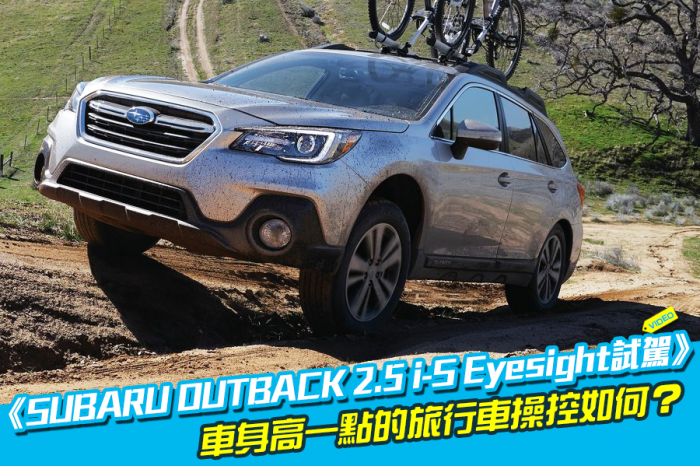 《Subaru Outback 2.5i-S Eyesight試駕》