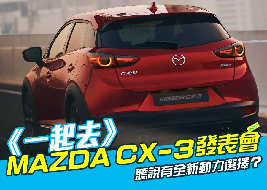 《一起去》MAZDA CX-3發表會