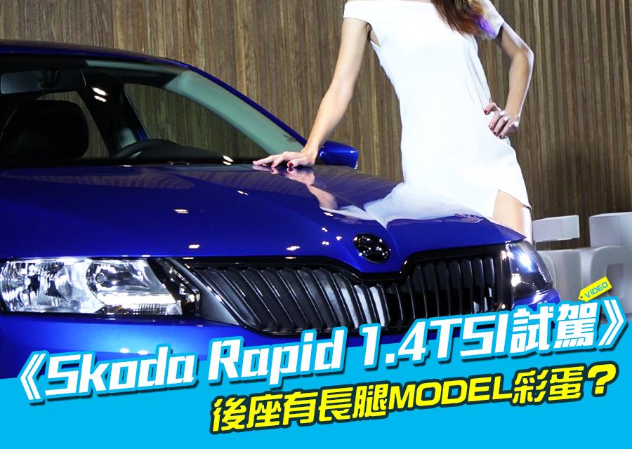《Skoda Rapid 1.4TSI試駕》