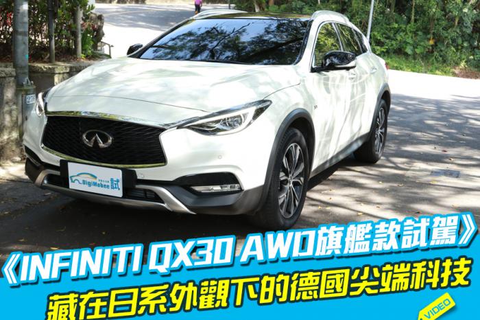 《INFINITI QX30 AWD旗艦款試駕》