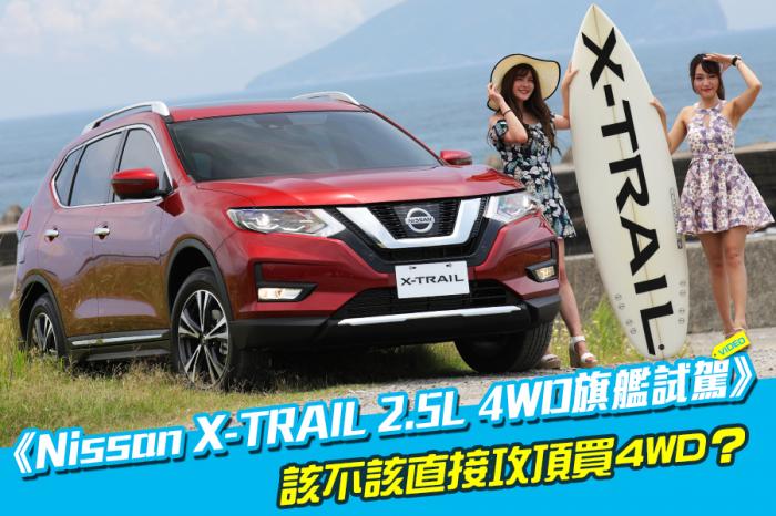 《Nissan X-TRAIL 2.5L 4WD旗艦試駕》