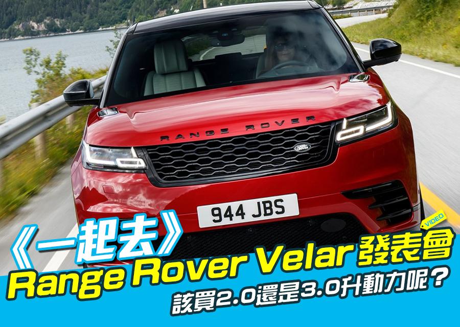 《一起去》Range Rover Velar發表會