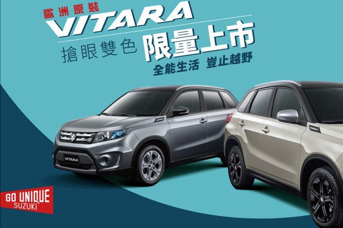 VITARA限量雙色車款 ╳ TVBS地球黃金線創新展間活動