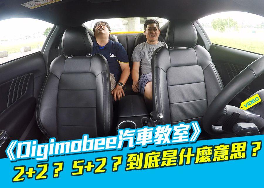《Digimobee汽車教室》2+2、5+2 到底是什麼意思?
