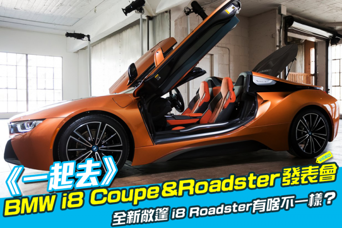 《一起去》BMW i8 Coupe&Roadster發表會