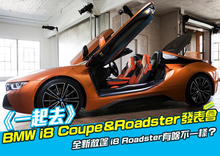 《一起去》BMW i8 Coupe&Roadster發表會