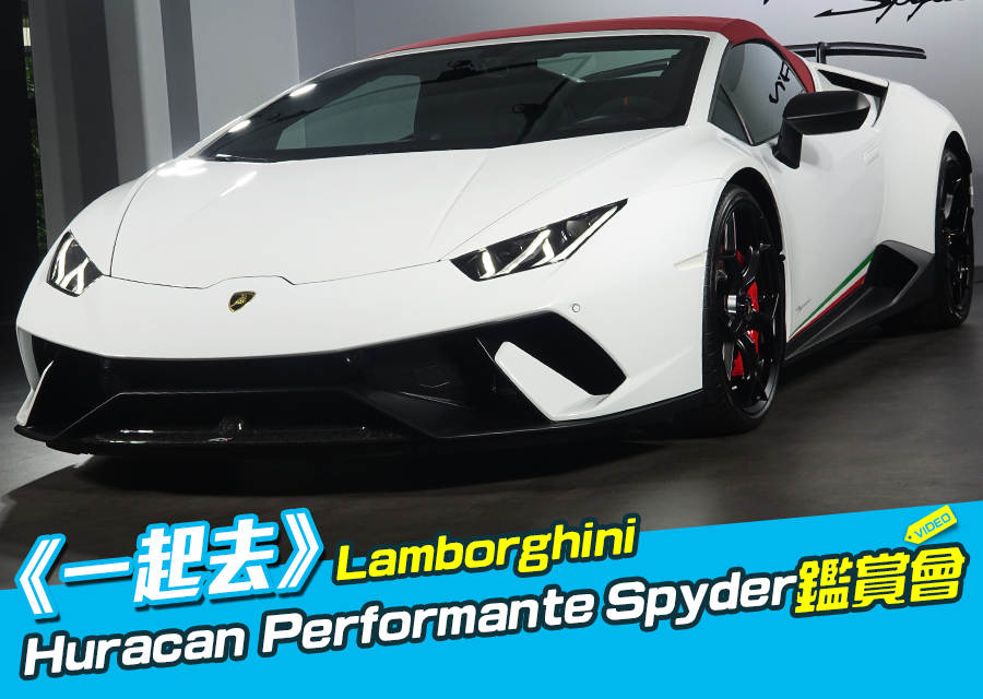 《一起去》Lamborghini Huracan Performante Spyder鑑賞會