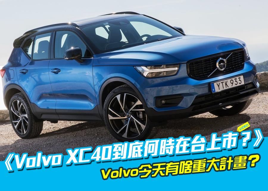 Volvo XC40到底何時在台上市?